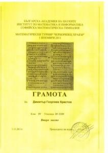 Gramota_2