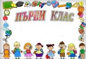 priem-v-parvi-klas-v-sofiia-nadejda-5989-0