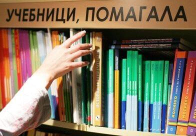 Списъци на учебниците за VIII-XII клас