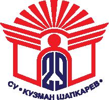 "29. СУ ""Кузмaн Шапкарев"""